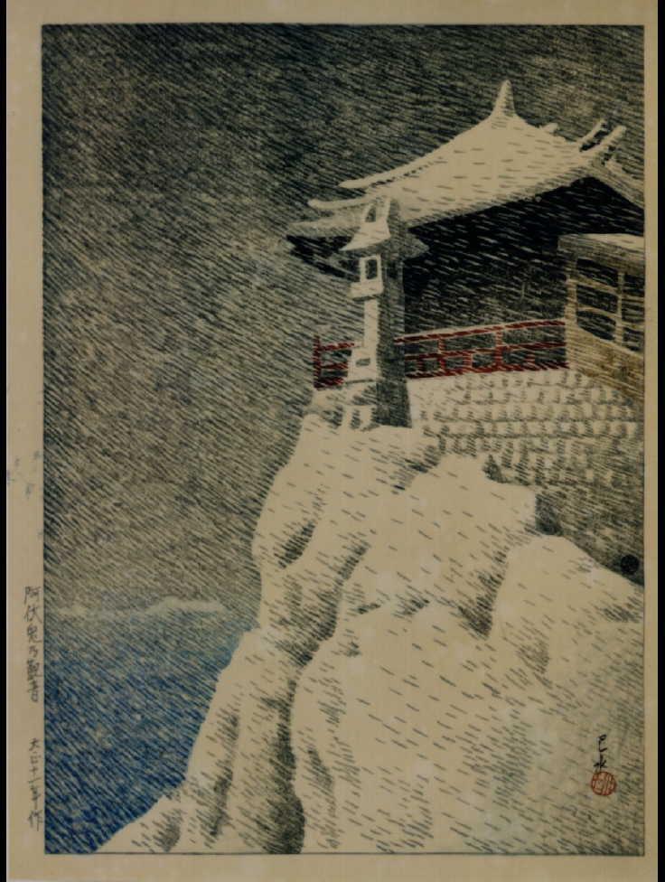 作品画像:日本風景選集 三 阿伏兎の観音
