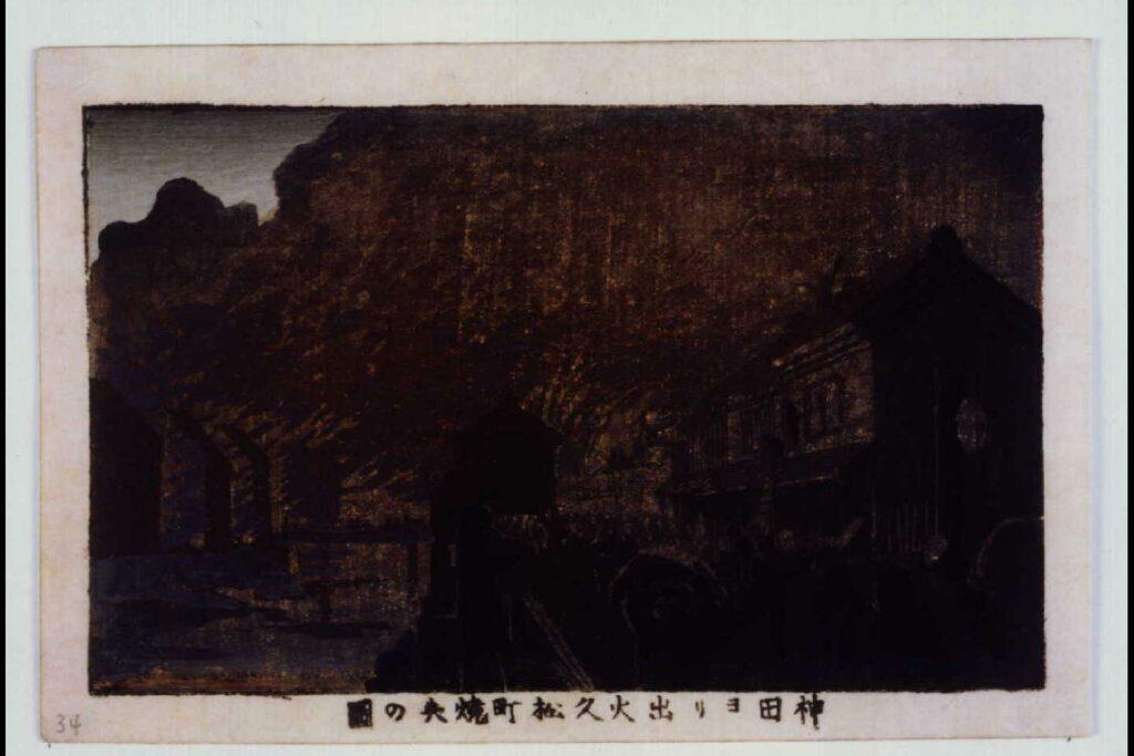 作品画像:東京真画名所図解 神田ヨリ出火久松町焼失の図