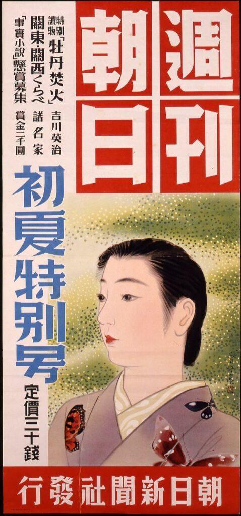 作品画像:週刊朝日初夏特別号 吉川英治 牡丹焚火
