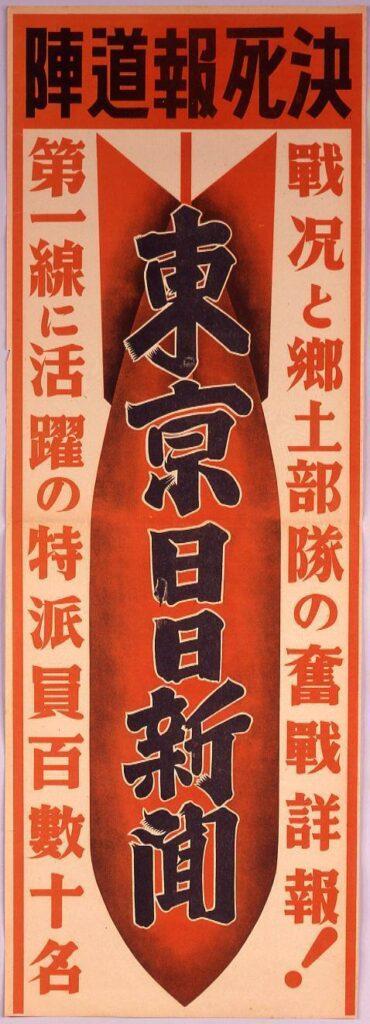 作品画像:東京日日新聞 戦況と郷土部隊の奮戦詳報