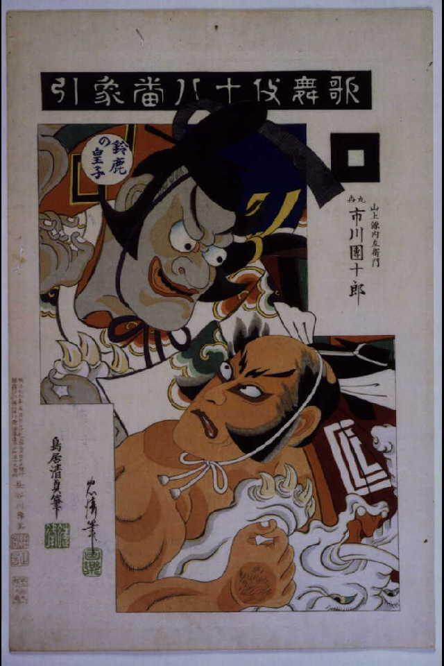 作品画像:歌舞伎十八番 象引