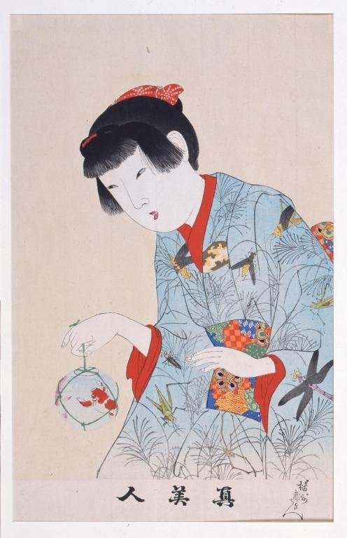 作品画像:真美人 金魚鉢を持つ童女