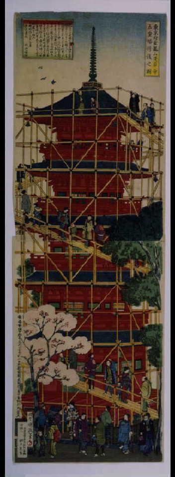作品画像:東京府金龍山浅草寺 五重塔修復之図