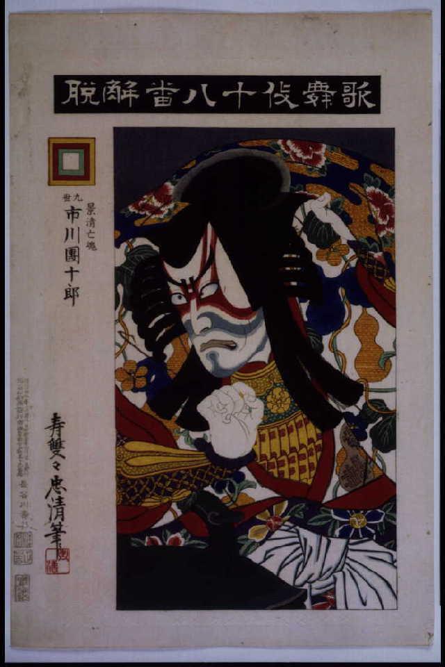 作品画像:歌舞伎十八番 解脱