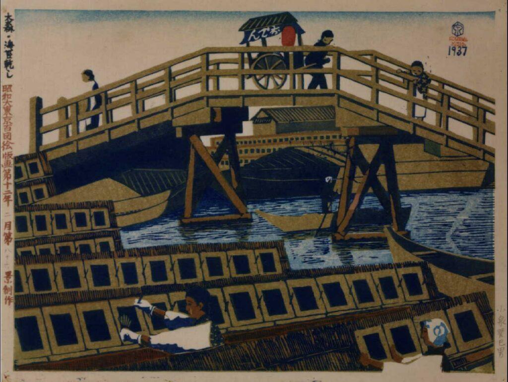 作品画像:昭和大東京百図絵版画 第八十六景 大森・海苔乾し