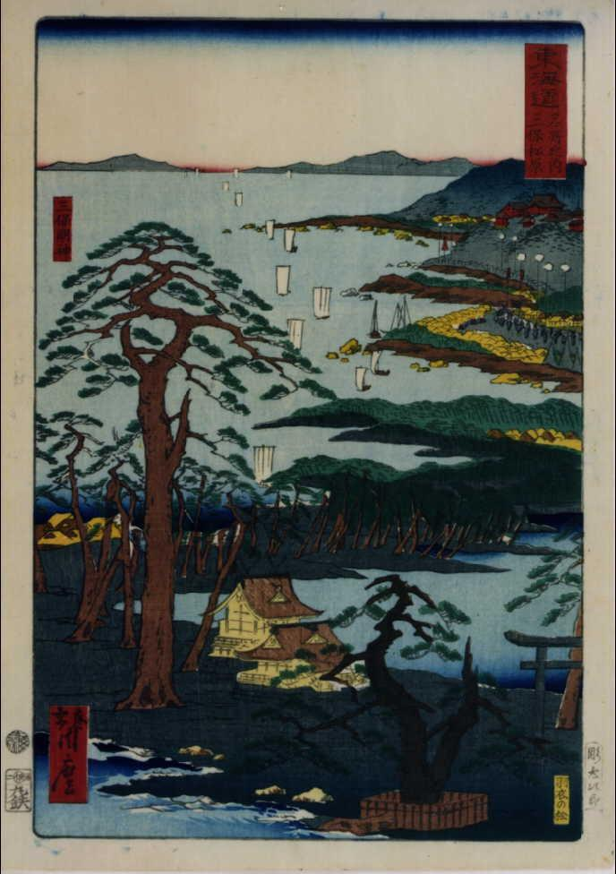 作品画像:東海道名所之内 三保松原