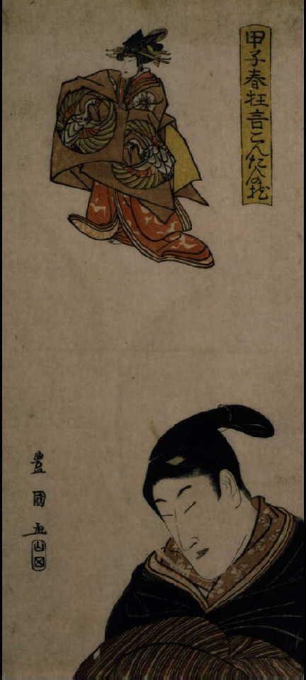 作品画像:甲子春狂言こんたんの枕 初代松本米三郎の舞鶴
