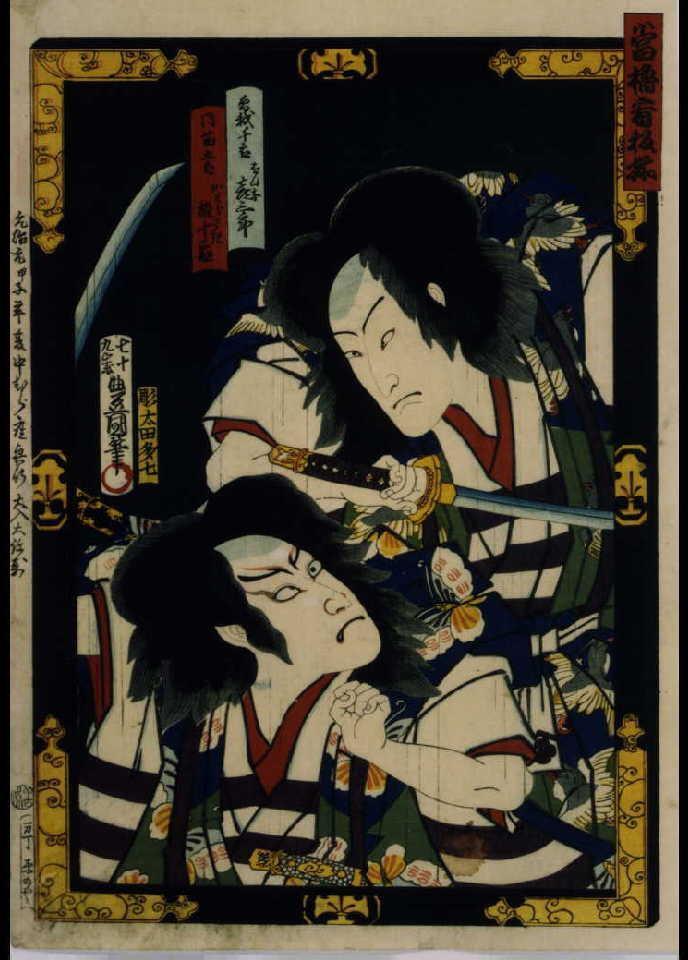 作品画像:当櫓看板揃 「誉曽我皐月念力」 坂東彦三郎と河原崎権十郎