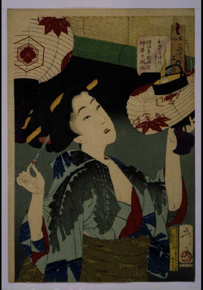 作品画像:風俗三十二相 おきがつきさう 明治年間西京仲居之風俗
