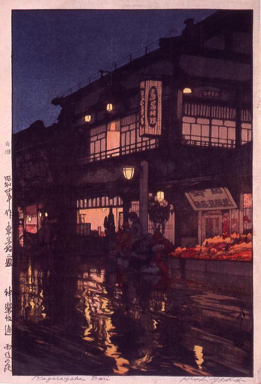 作品画像:東京拾二題 神楽坂通 雨後の夜
