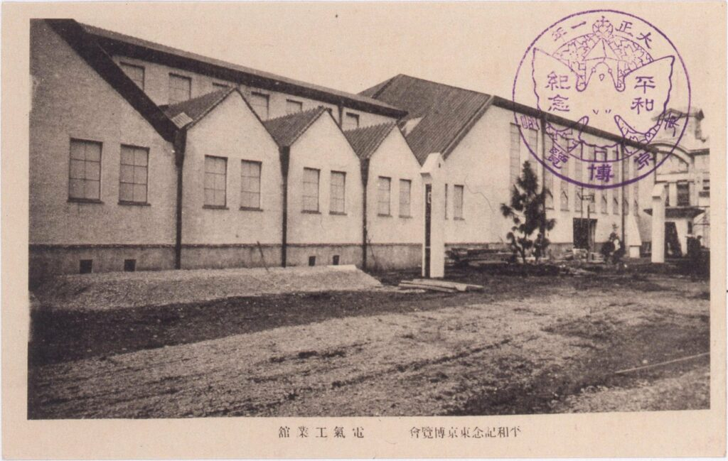作品画像:平和記念東京博覧会 電気工業館
