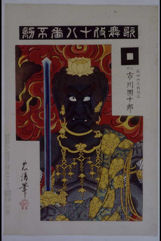 作品画像:歌舞伎十八番 不動
