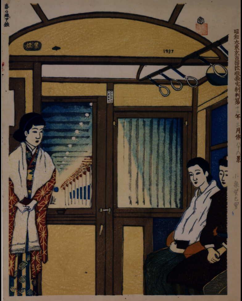 作品画像:昭和大東京百図絵版画完制判 第八十八景 春の地下鉄