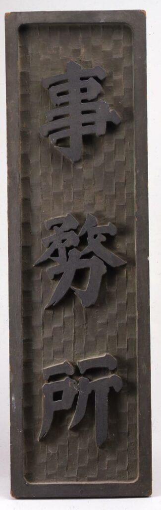 作品画像:同潤会江戸川アパートメント事務所看板