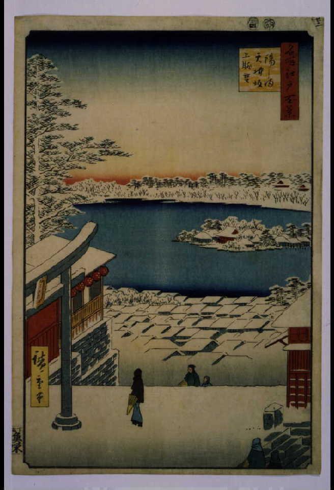 作品画像:名所江戸百景 湯しま天神坂上眺望