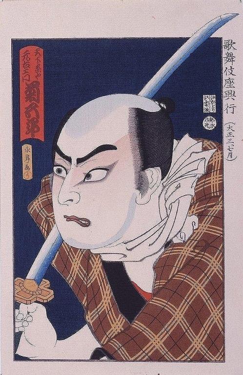 作品画像:歌舞伎座新狂言似顔絵 菊五郎